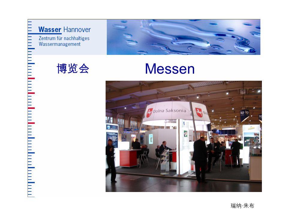 瑞纳 · 朱布 Messen 博览会