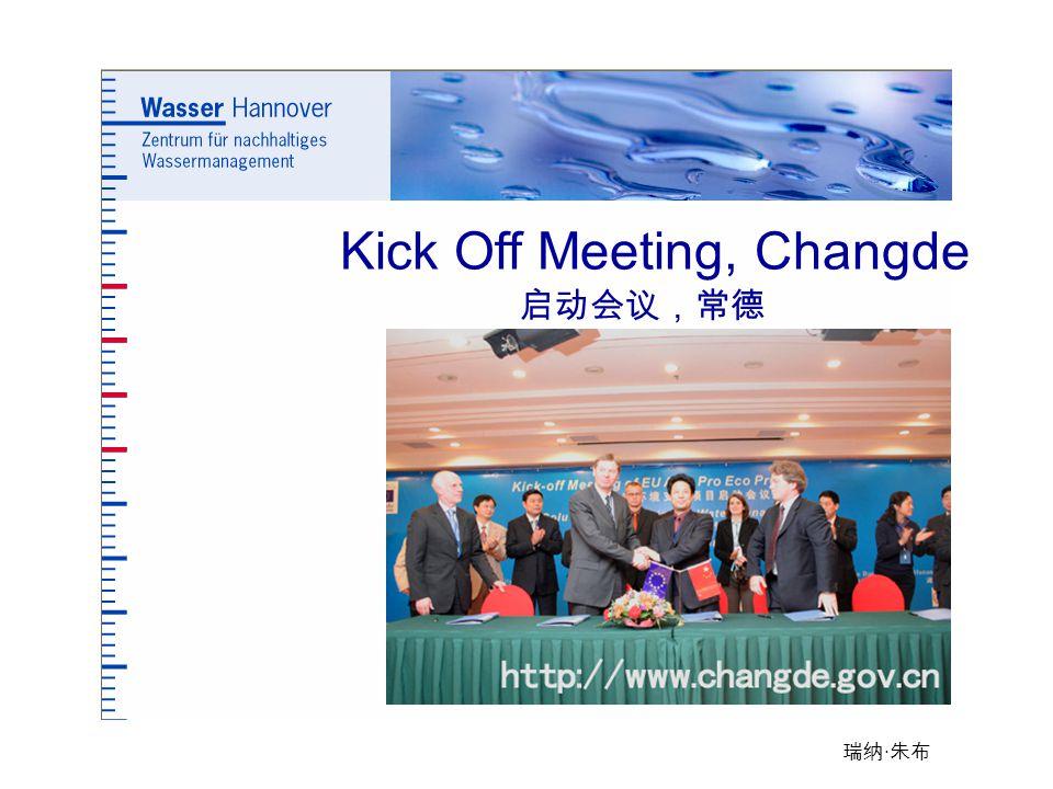 瑞纳 · 朱布 Kick Off Meeting, Changde 启动会议,常德