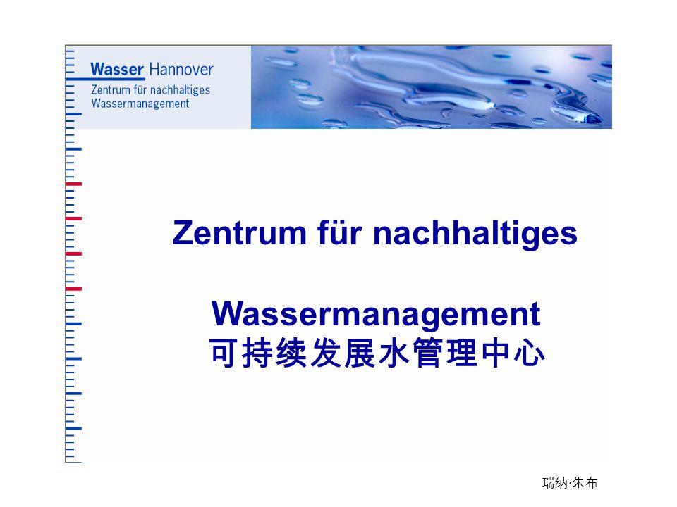 瑞纳 · 朱布 Zentrum für nachhaltiges Wassermanagement 可持续发展水管理中心