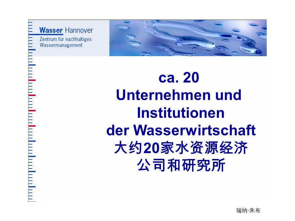 瑞纳 · 朱布 ca. 20 Unternehmen und Institutionen der Wasserwirtschaft 大约 20 家水资源经济 公司和研究所