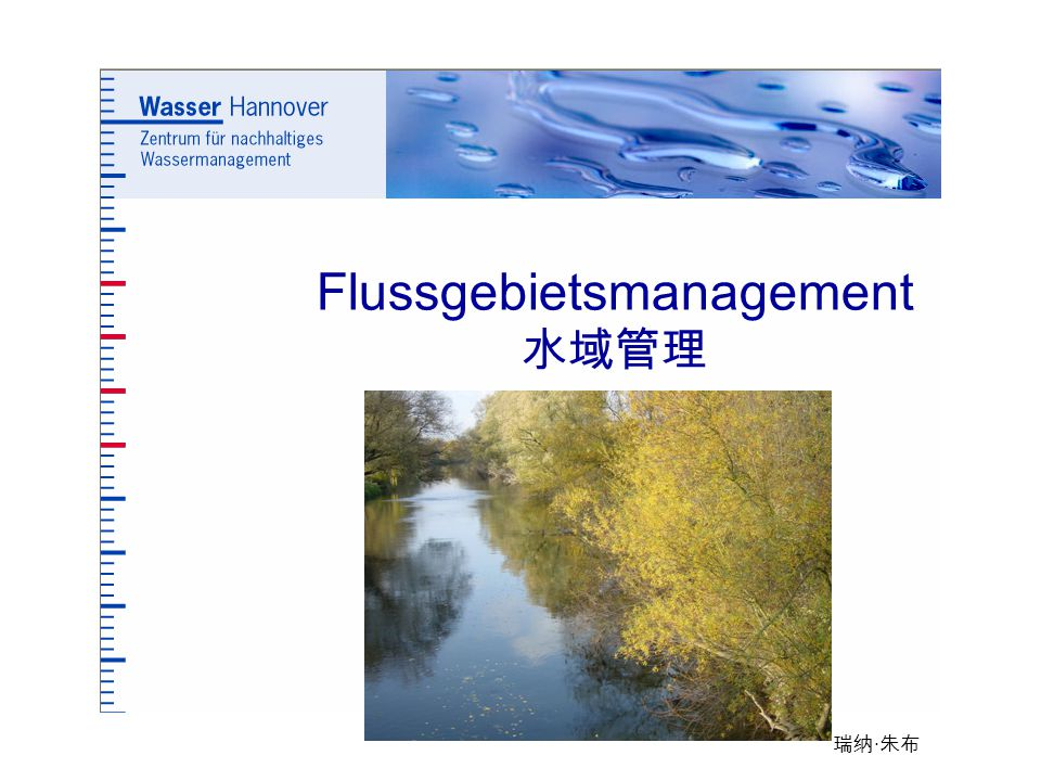 Flussgebietsmanagement 水域管理