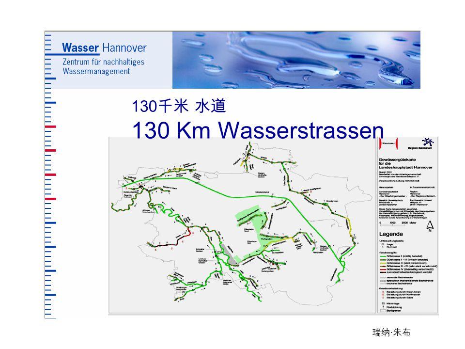 瑞纳 · 朱布 130 千米 水道 130 Km Wasserstrassen
