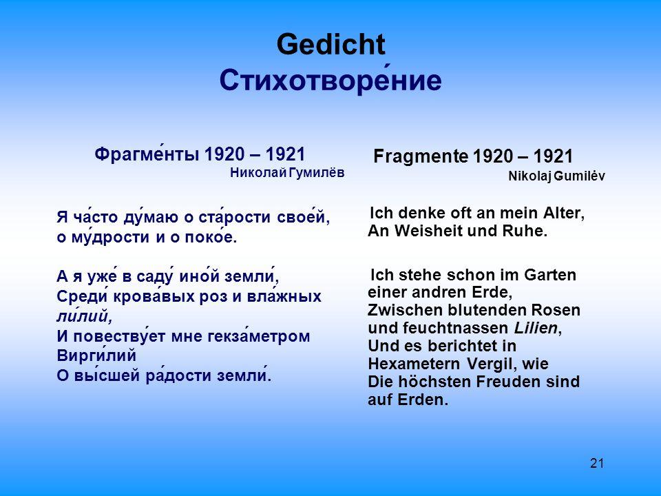 22 Gedicht Стихотворе́ние Колоко́льные зво́ны И зелёные клёны, И лету́чие мы́ши.