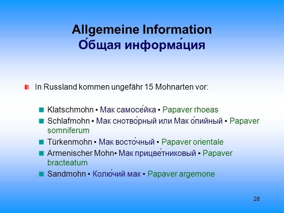 27 Allgemeine Information О́бщая информа́ция Mohn enthält Alkaloide, die den Menschen als Beruhigungsgifte seit prähistorischer Zeit bekannt sind.