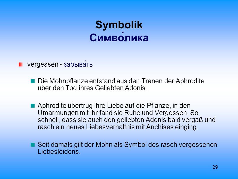 30 Symbolik Cимволика Schlaf ▪ сон In Griechenland opferte man Morpheus, dem Gott des Schlafes und der Träume Mohn.