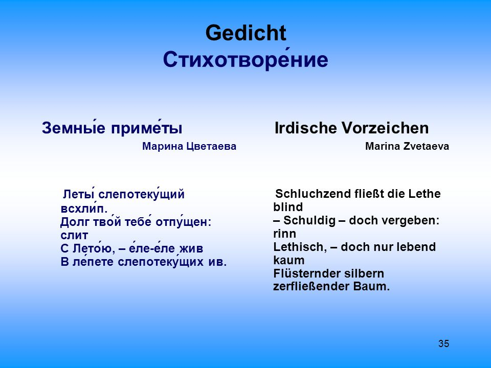 36 Gedicht Стихотворе́ние И́вовый сребролете́йский плеск Пла́чущий...