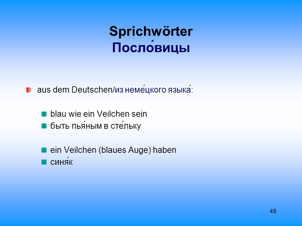 50 Gedicht Стихотворе́ние 9 декабря́ 1913 года Анна Ахматова Са́мые тёмные дни в году́ Све́тлыми стать должны́.