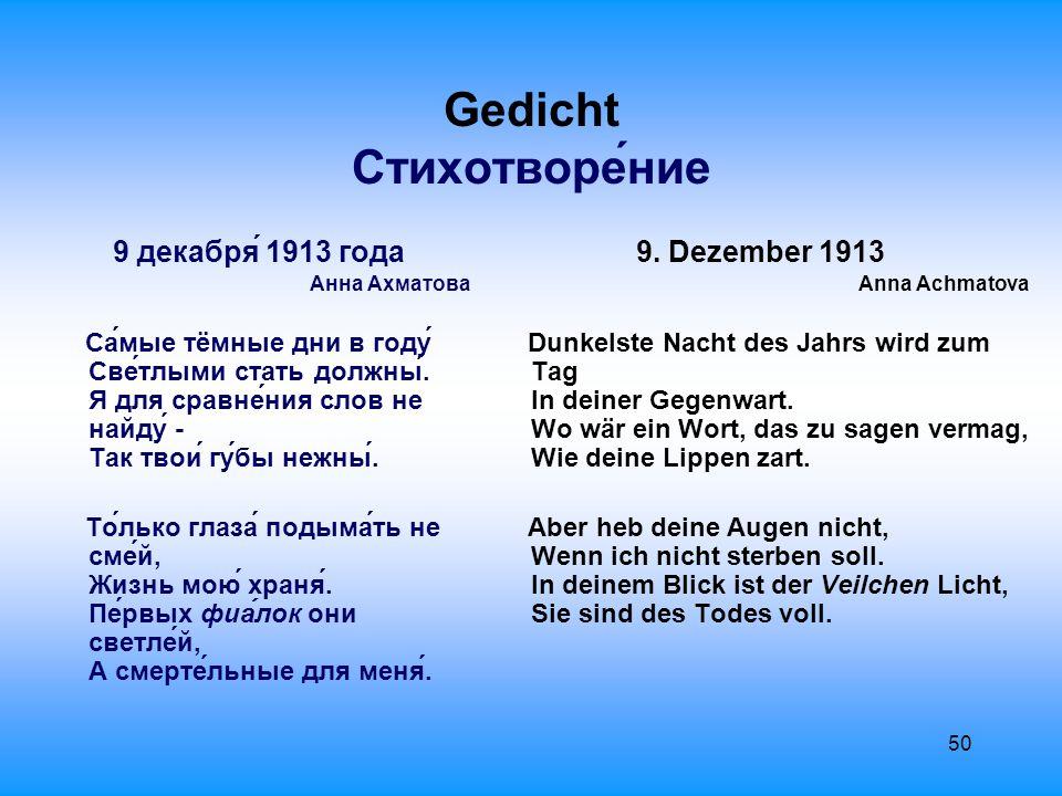 51 Gedicht Стихотворе́ние Вот поняла́, что не на́до слов, Осн е́ женные ве́тки лек и́...
