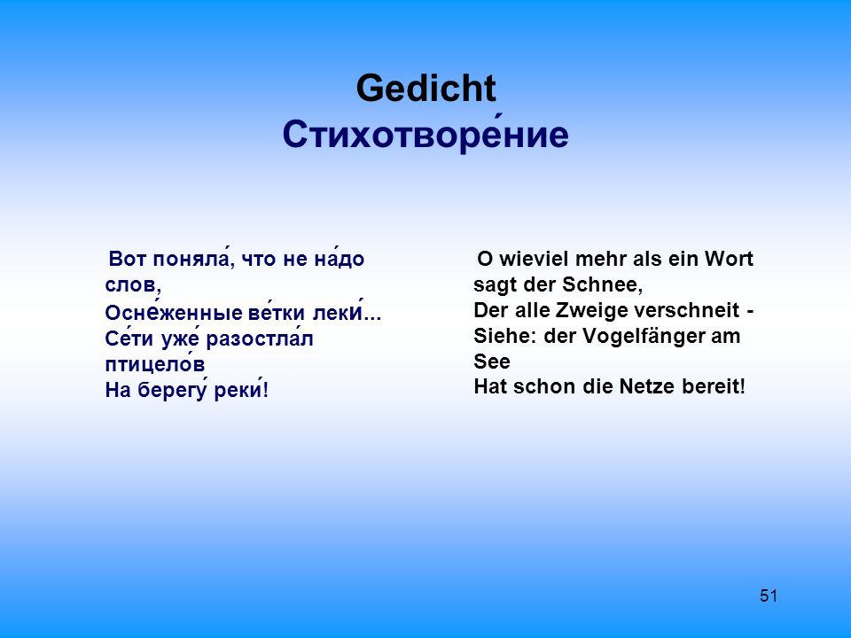 52 Literatur/Литерату́ра Beuchert Marianne: Symbolik der Pflanzen.