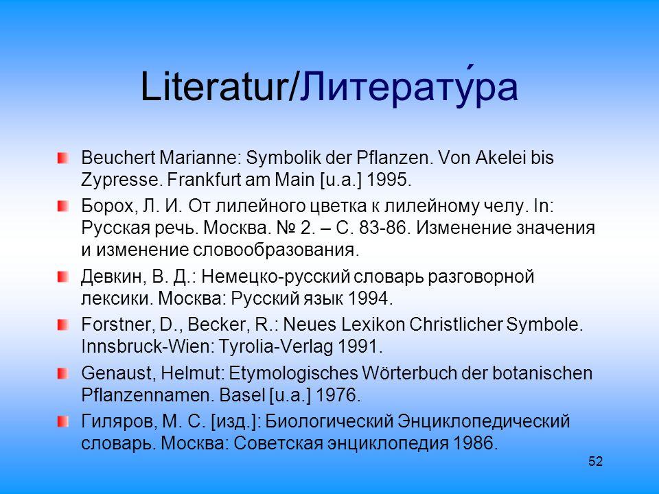 53 Literatur/Литерату́ра Павлович Наталия: Словар поетических образов.