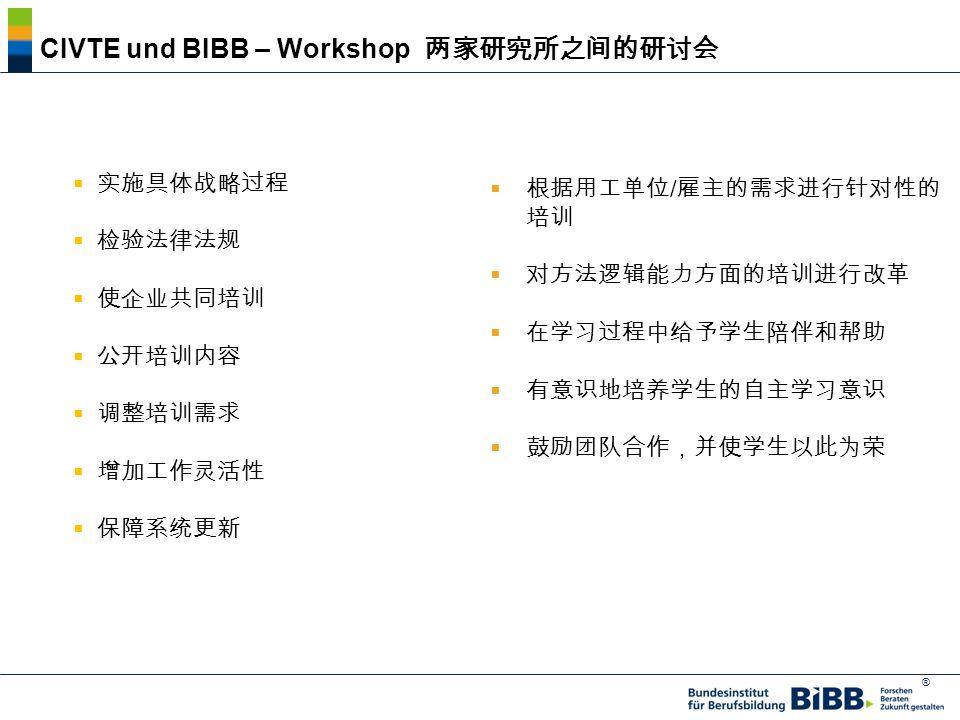 ®  Schaffung operativer Mechanismen  Überprüfung Verordnungen/Gesetze  Beteiligung Betriebe an Ausbildung  Offenlegung des Ausbildungsinhalts  An