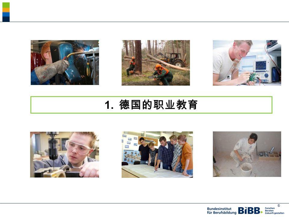 ® 1. 德国的职业教育