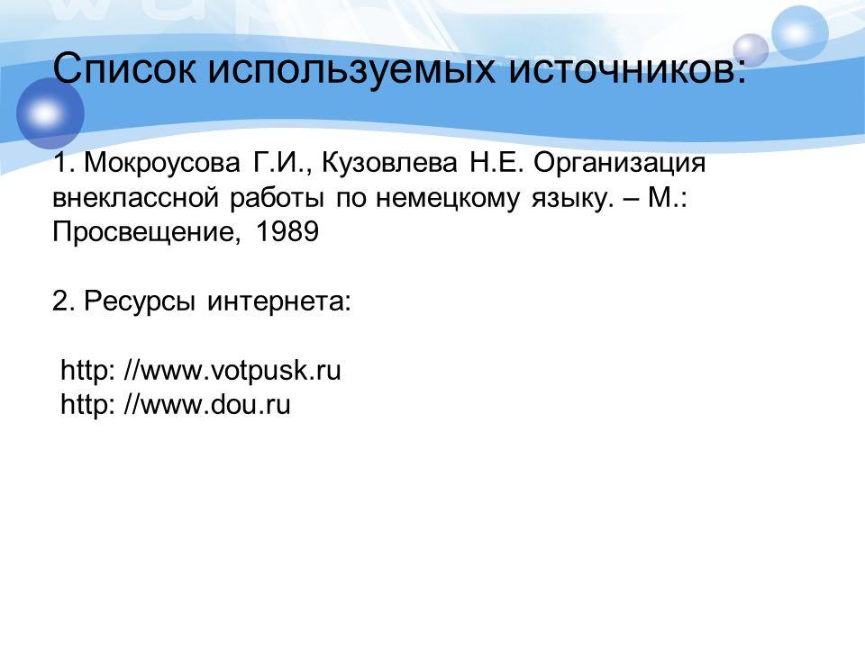 Список используемых источников: 1. Мокроусова Г.И., Кузовлева Н.Е.