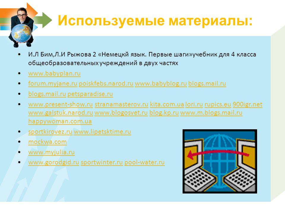 Используемые материалы: И.Л Бим,Л.И Рыжова 2 «Немецкй язык. Первые шаги»учебник для 4 класса общеобразовательных учреждений в двух частях www.babyplan