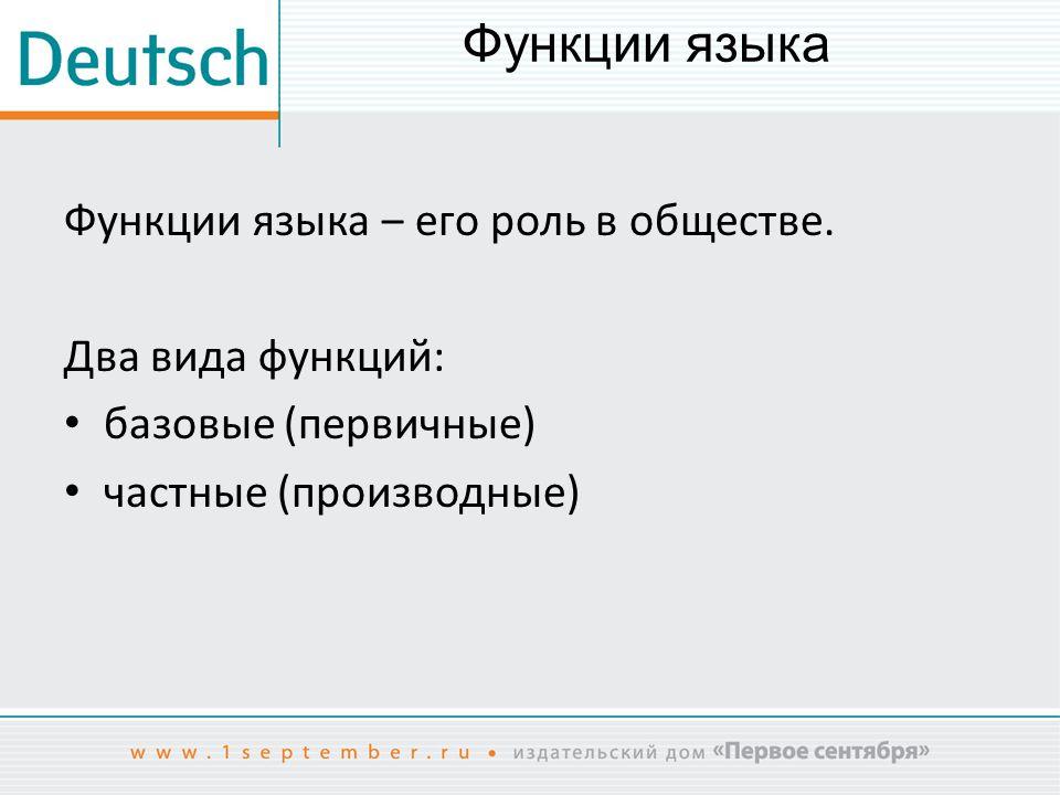 Функции языка Функции языка ‒ его роль в обществе.