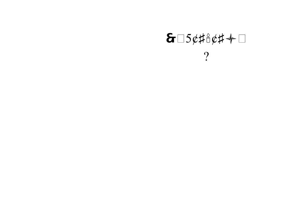   5¢ ♯  ¢ ♯ 