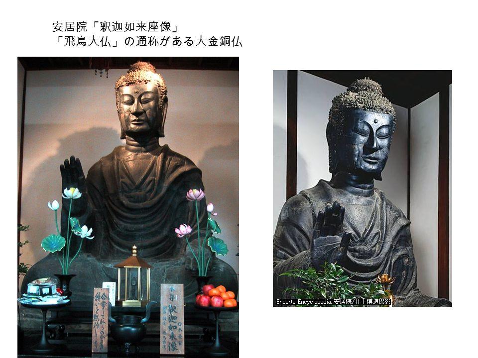 安居院「釈迦如来座像」 「飛鳥大仏」の通称がある大金銅仏