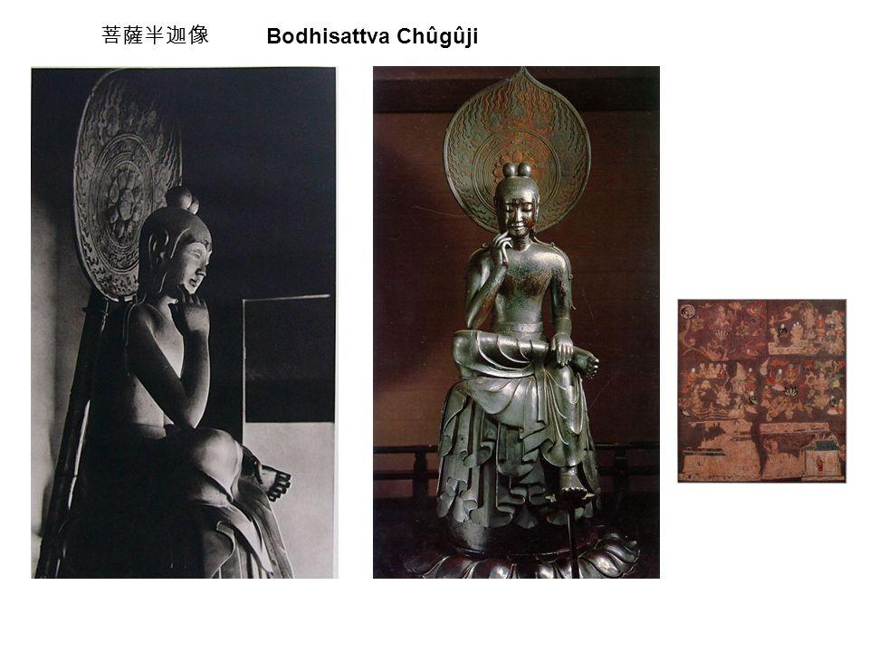 Bodhisattva Chûgûji 菩薩半迦像
