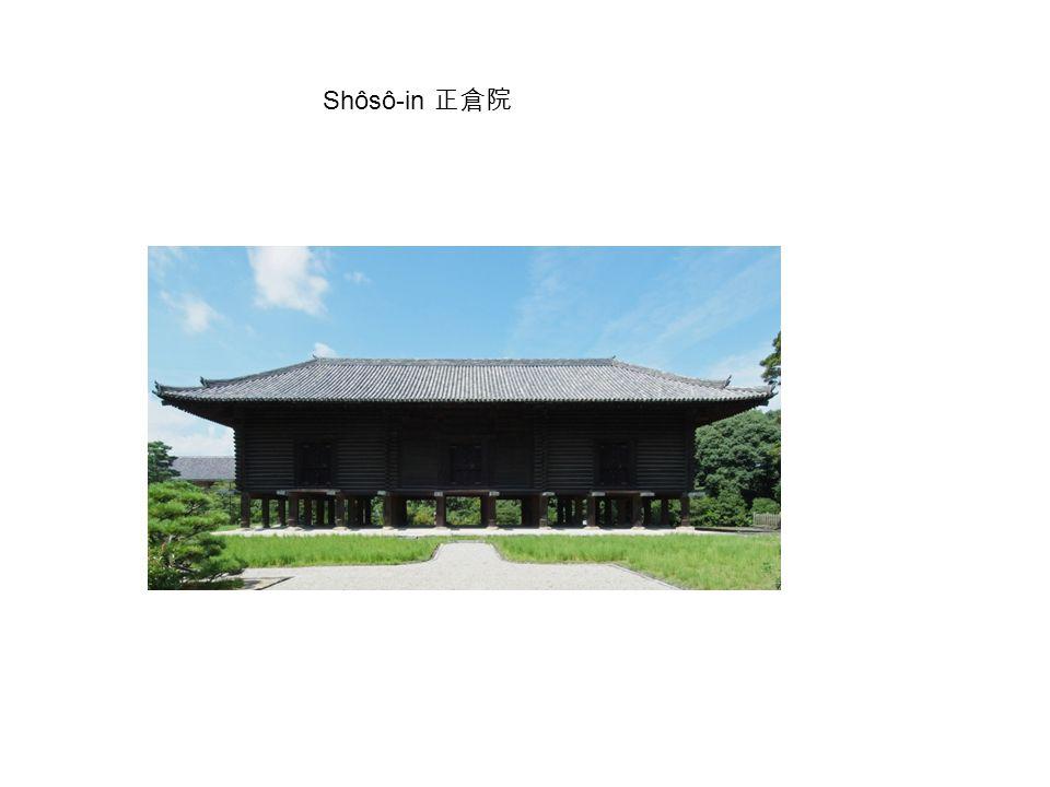 Shôsô-in 正倉院