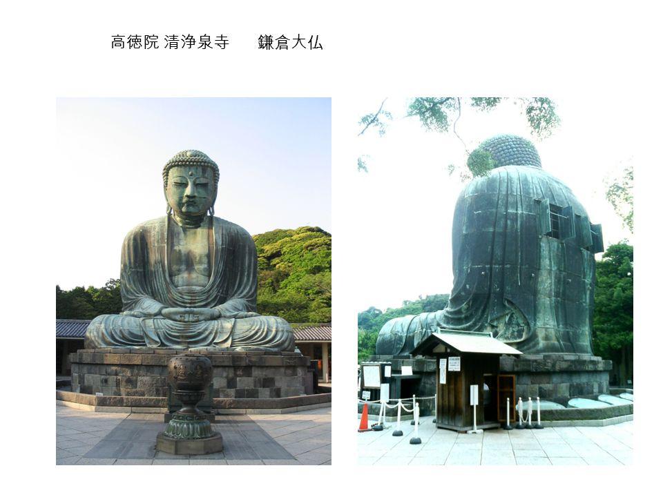 高徳院 清浄泉寺 鎌倉大仏