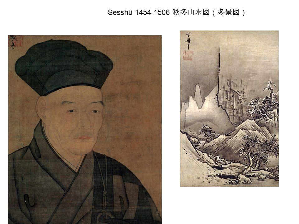 Sesshû 1454-1506 秋冬山水図(冬景図)