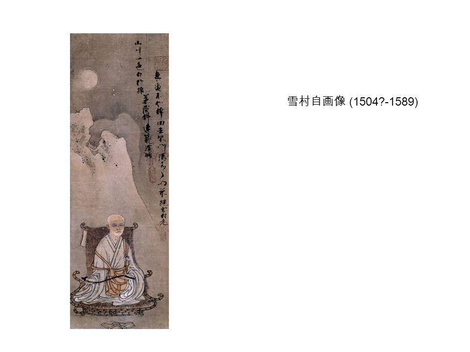 雪村自画像 (1504?-1589)