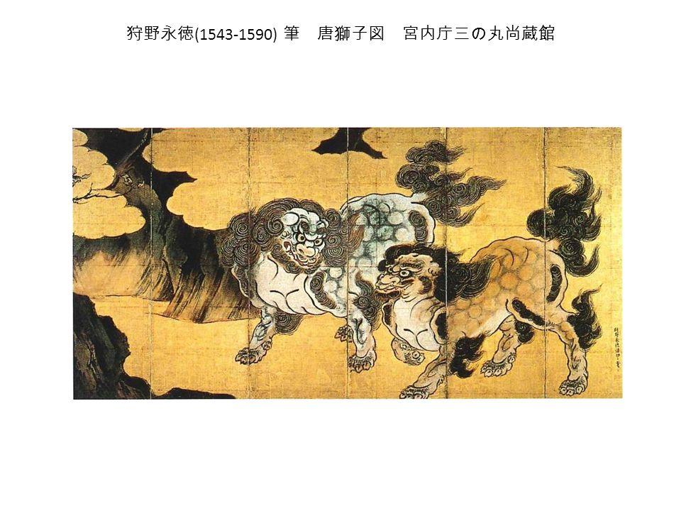 狩野永徳 (1543-1590) 筆 唐獅子図 宮内庁三の丸尚蔵館