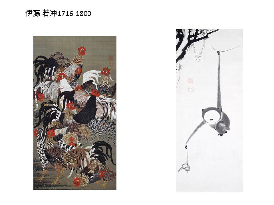 伊藤 若冲 1716-1800