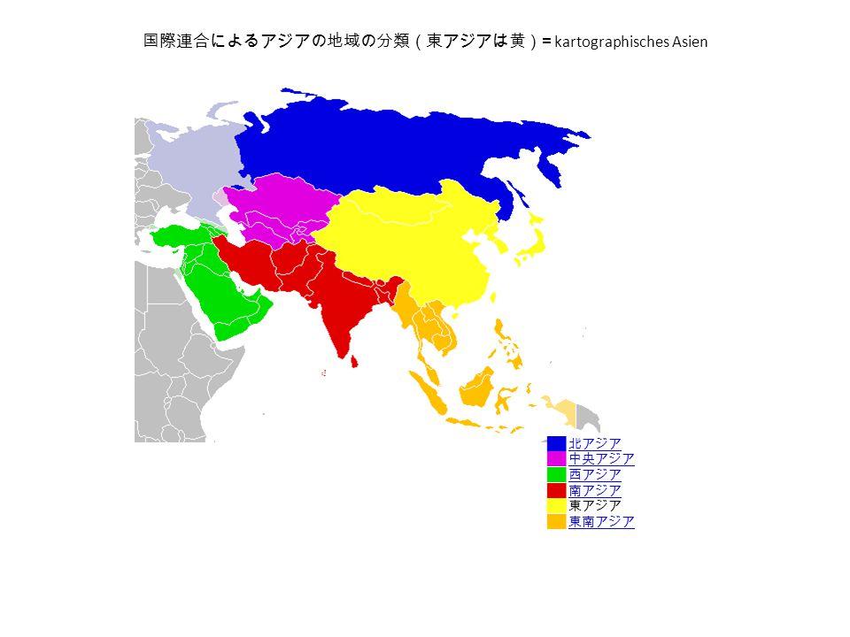 国際連合によるアジアの地域の分類(東アジアは黄) = kartographisches Asien ██ 北アジア 北アジア ██ 中央アジア 中央アジア ██ 西アジア 西アジア ██ 南アジア 南アジア ██ 東アジア ██ 東南アジア 東南アジア
