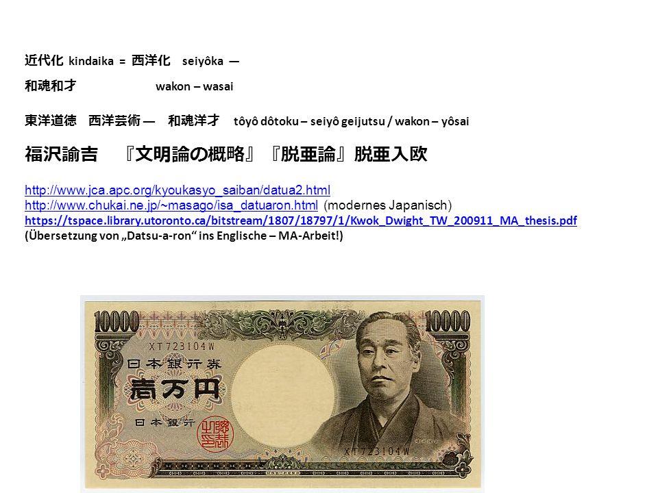 円山応挙 (1733-1795)