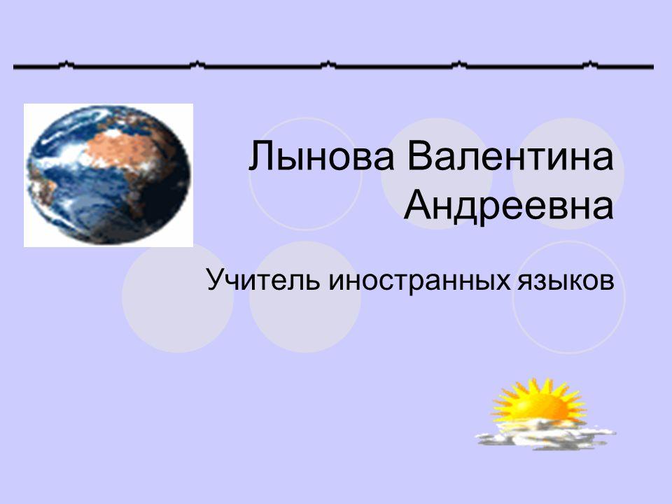 Лынова Валентина Андреевна Учитель иностранных языков