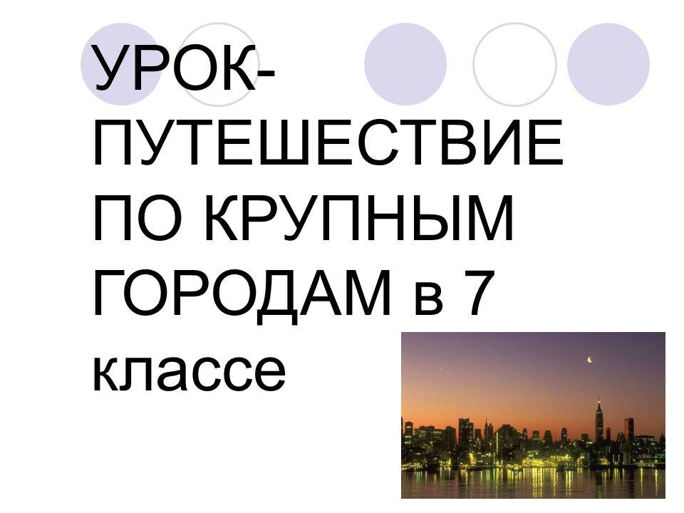 Uebersetzen diese Saetze ins Russische: In Leipzig findet jedes Jahr eine Buchmesse statt, deshalb nennt man es die Stadt des Buches.