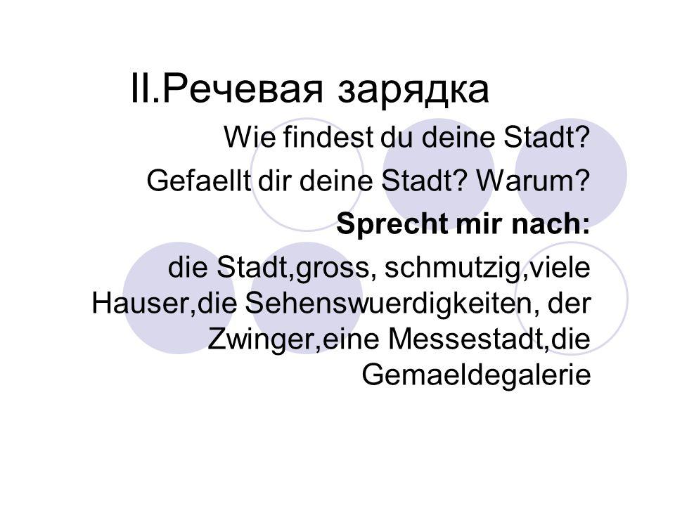 II.Речевая зарядка Wie findest du deine Stadt.Gefaellt dir deine Stadt.