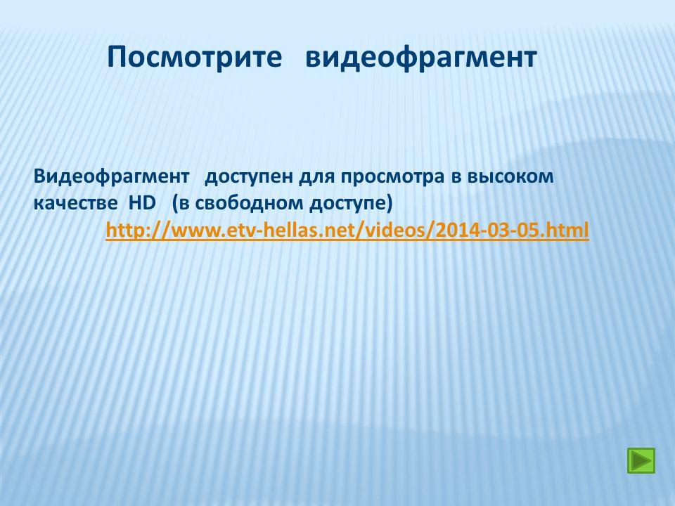 Посмотрите видеофрагмент Видеофрагмент доступен для просмотра в высоком качестве HD (в свободном доступе) http://www.etv-hellas.net/videos/2014-03-05.
