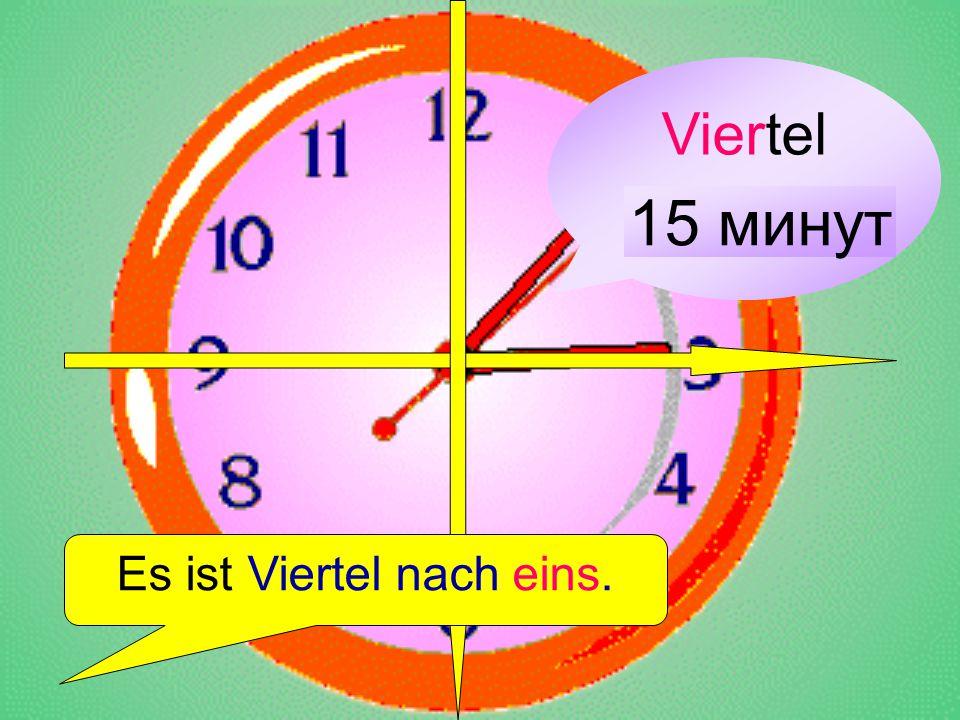 Viertel 15 минут Es ist Viertel nach eins.