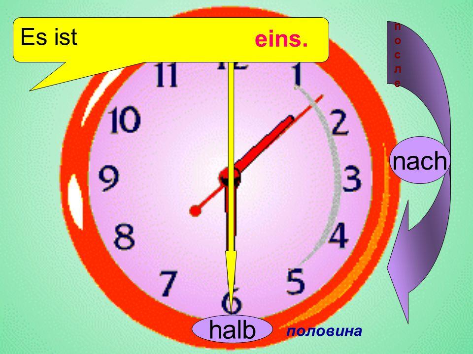 Es ist halb половина eins. nach послепосле