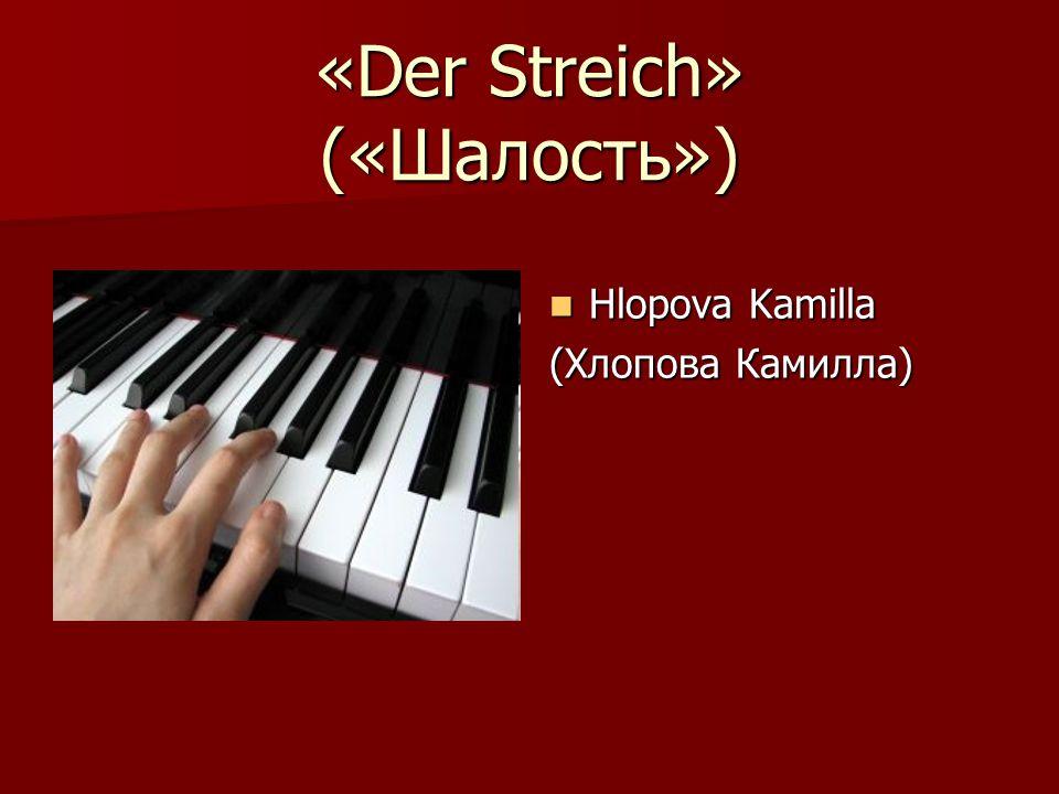 «Der Streich» («Шалость») Hlopova Kamilla Hlopova Kamilla (Хлопова Камилла)