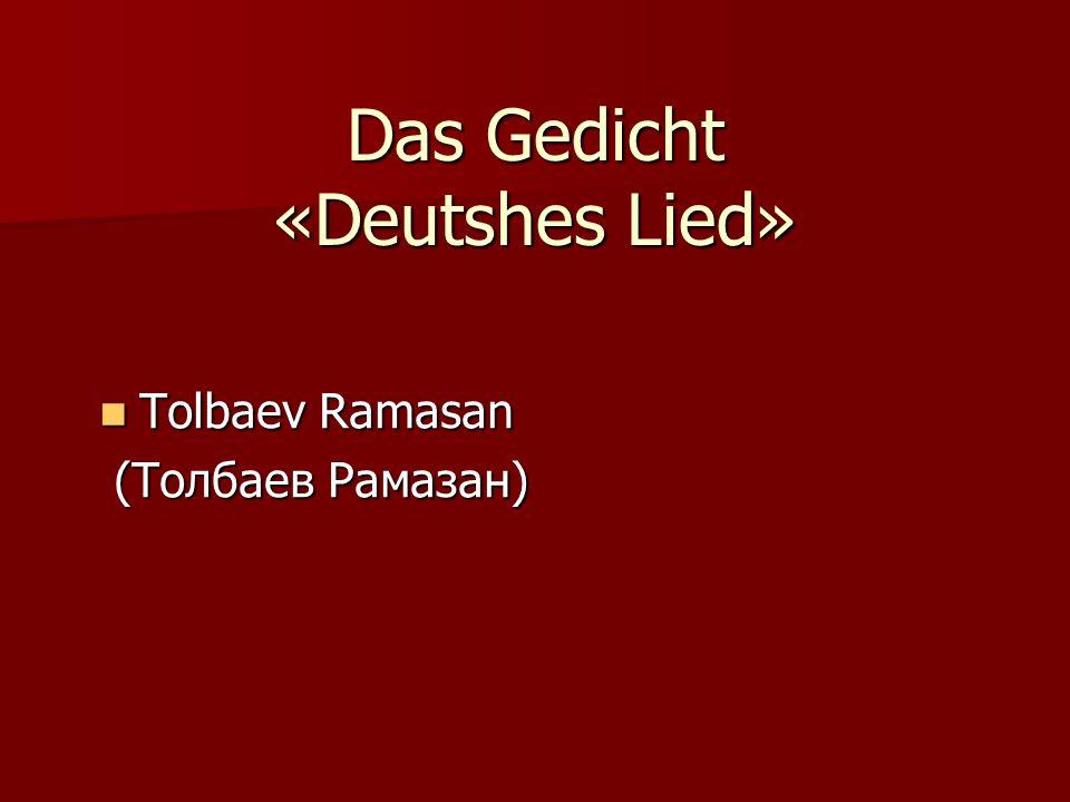 Das Gedicht «Deutshes Lied» Tolbaev Ramasan Tolbaev Ramasan (Толбаев Рамазан) (Толбаев Рамазан)