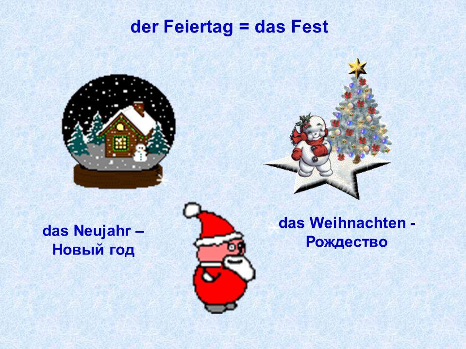 der Feiertag = das Fest das Weihnachten - Рождество das Neujahr – Новый год