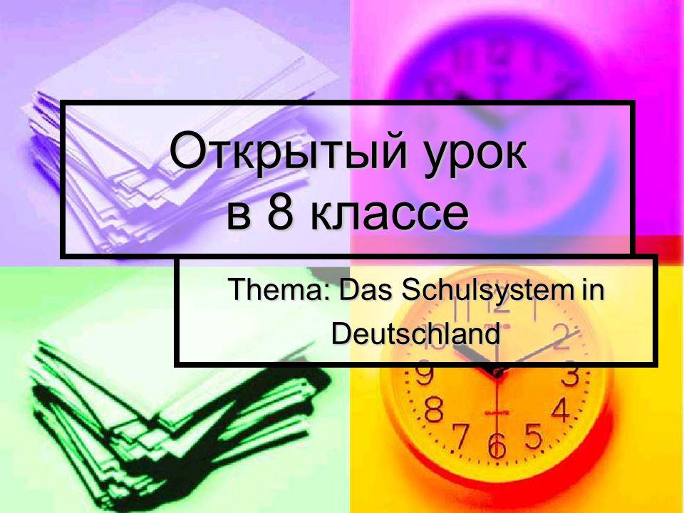 Открытый урок в 8 классе Thema: Das Schulsystem in Deutschland