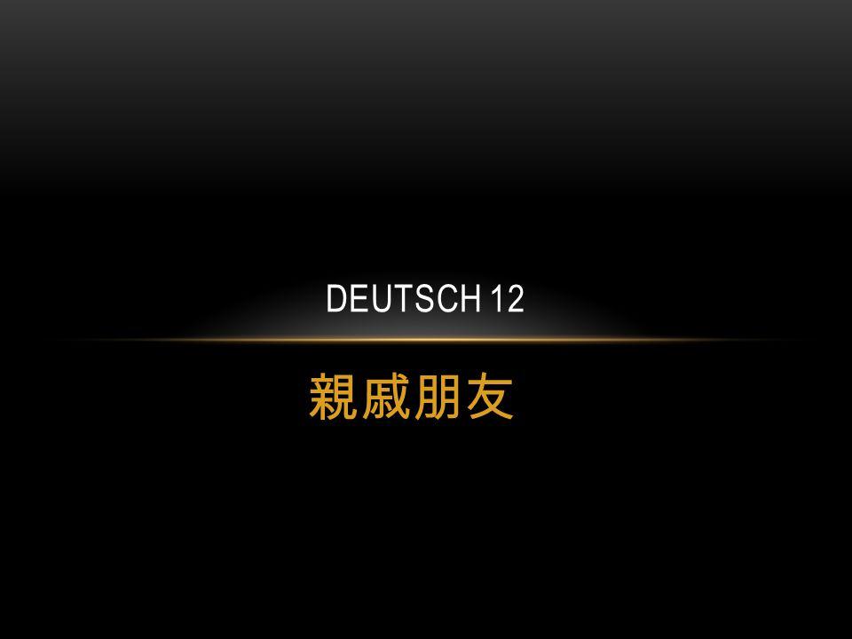 親戚朋友 DEUTSCH 12