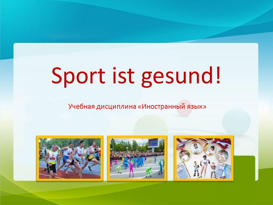 Sport ist gesund! Учебная дисциплина «Иностранный язык»