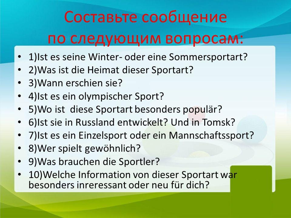 Составьте сообщение по следующим вопросам: 1)Ist es seine Winter- oder eine Sommersportart.