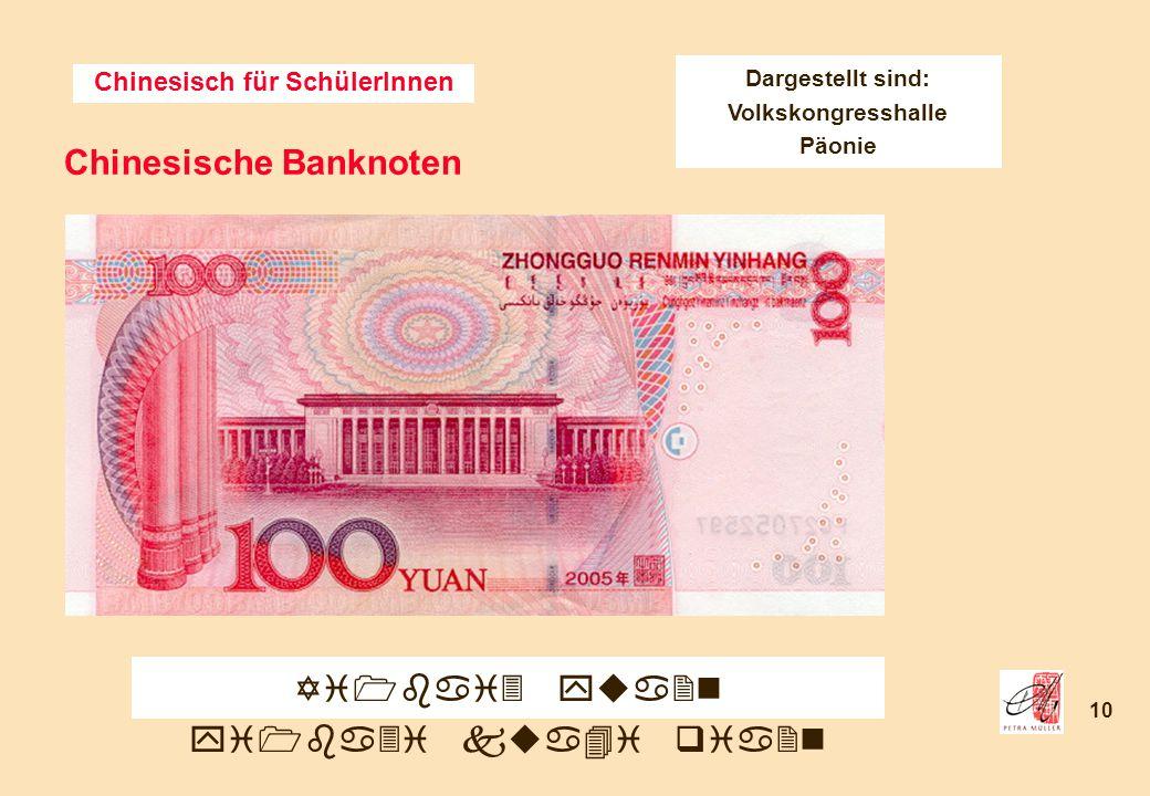 Chinesisch für SchülerInnen 10 Chinesische Banknoten Yi1bai3 yua2n yi1ba3i kua4i qia2n Dargestellt sind: Volkskongresshalle Päonie