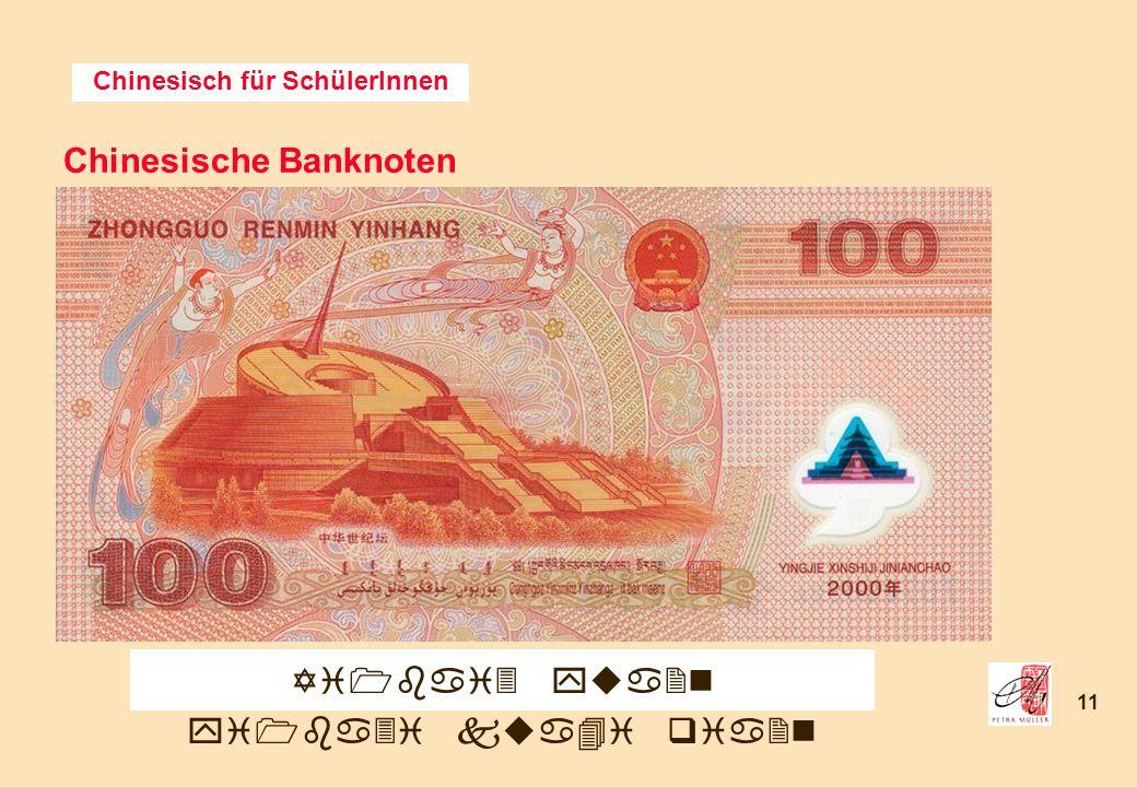 Chinesisch für SchülerInnen 11 Chinesische Banknoten Yi1bai3 yua2n yi1ba3i kua4i qia2n
