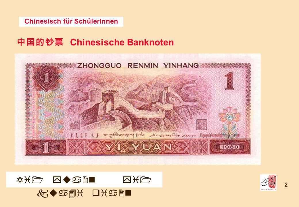Chinesisch für SchülerInnen 3 中国的钞票 Chinesische Banknoten Yi1 yua2n yi1 kua4i qia2n Three pods mirroring the moon Blume: Orchidee
