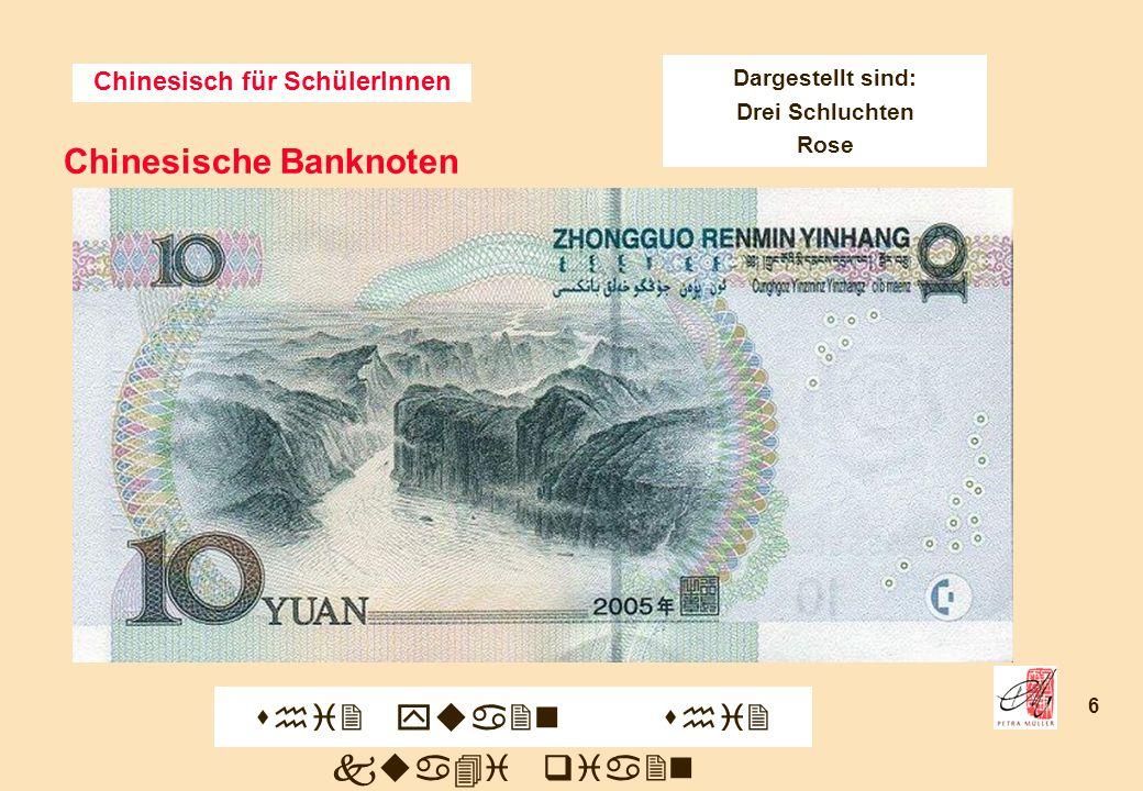 Chinesisch für SchülerInnen 6 Chinesische Banknoten shi2 yua2n shi2 kua4i qia2n Dargestellt sind: Drei Schluchten Rose