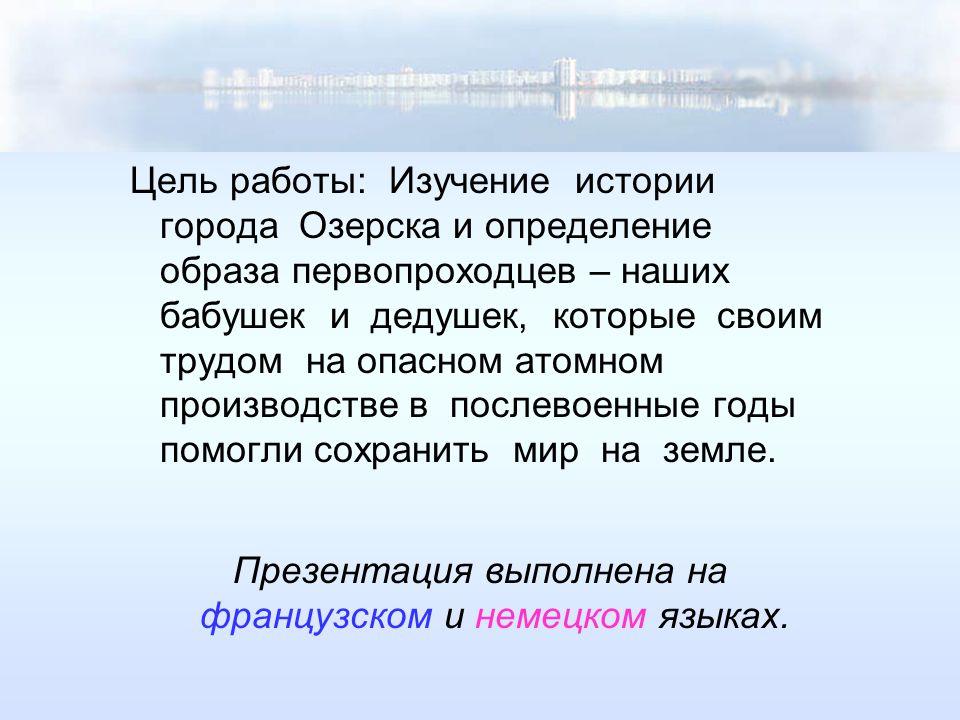 Тема проекта: «Озерск – город сохранивший мир» «Ozersk, ville à la garde de la paix» «Ozersk ist die Stadt, die den Frieden erhalten hat»