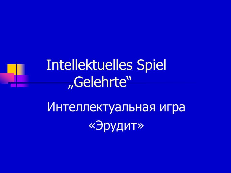 """Intellektuelles Spiel """"Gelehrte Интеллектуальная игра «Эрудит»"""