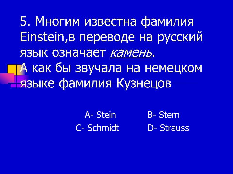 5.Многим известна фамилия Einstein,в переводе на русский язык означает камень.